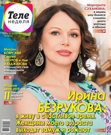 Теленеделя. Журнал о Знаменитостях с Телепрограммой 18-2019