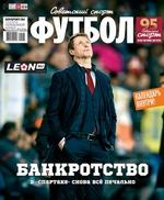 Советский Спорт. Футбол 17-2019