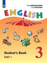 Английский язык. 3 класс. Часть 1. Учебник (углубленно)