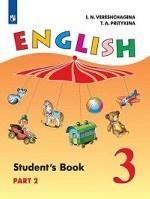Английский язык. 3 класс. Часть 2. Учебник