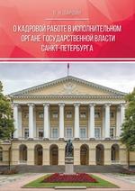 О кадровой работе в исполнительном органе государственной власти Санкт-Петербурга