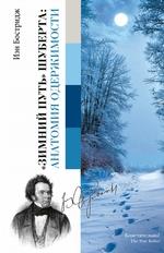 «Зимний путь» Шуберта: анатомия одержимости