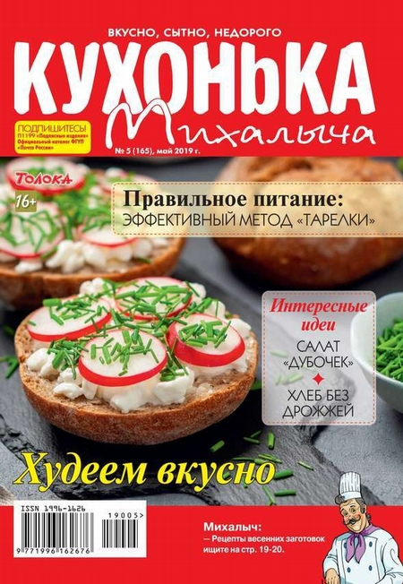 Кухонька Михалыча 05-2019