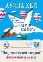 """Подарочный комплект """"Подарочный набор со звездой"""" (6 книг)"""
