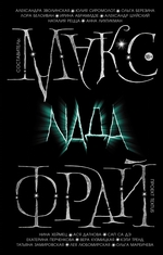 Nada (сборник)