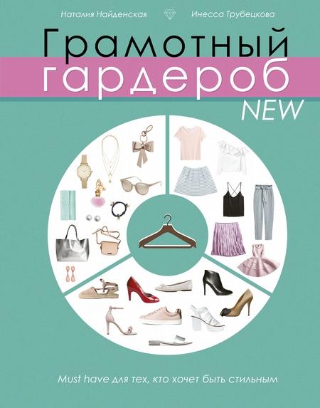 Грамотный гардероб. NEW: must have для тех, кто хочет быть стильным