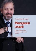 Менеджмент эмоций. Серия «Новый тайм-менеджмент», книга 5, часть 2