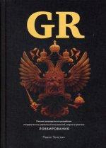 GR : Полное руководство по разработке государственно-управленческих решений, теории и практике лоббирования