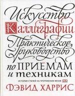 Искусство каллиграфии. Практическое руководство по приемам и техникам