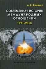 Современная история международных отношений: 1991–2018: Учеб.Пособие