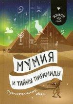 Мумия и тайны пирамиды: приключенческий квест
