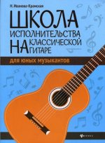 Школа исполнительства на классической гитаре