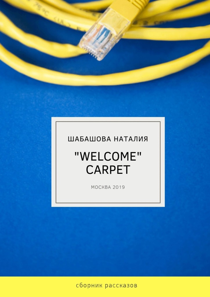 «Welcome» carpet