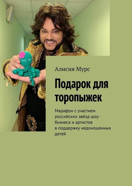 Подарок для торопыжек. Марафон сучастием российских звёзд шоу-бизнеса иартистов вподдержку недоношенных детей