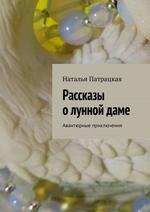 Рассказы олуннойдаме. Авантюрные приключения