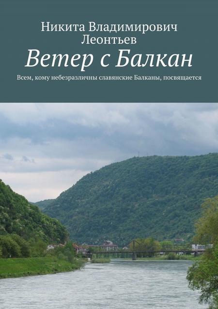 Ветер сБалкан. Всем, кому небезразличны славянские Балканы, посвящается