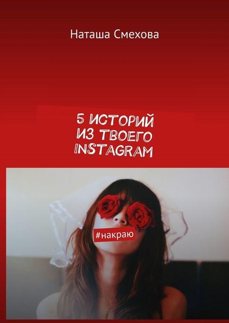 5историй изтвоего Instagram. #накраю