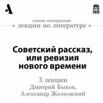 Советский рассказ, или ревизия нового времени (Лекции Arzamas)