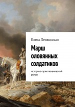 Марш оловянных солдатиков. Историко-приключенческий роман