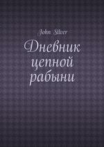 Дневник цепной рабыни