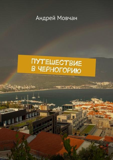 Путешествие вЧерногорию