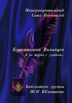 Константин Волынцев. Я пожизни сулыбкой… Библиотека группы ИСП ВКонтакте