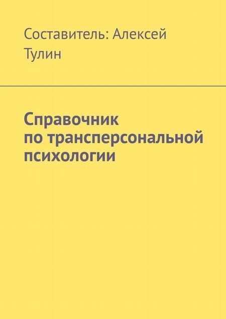 Справочник потрансперсональной психологии