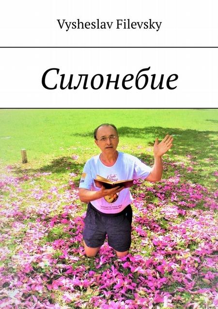 Силонебие