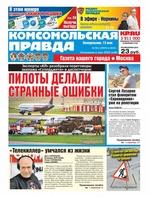 Комсомольская Правда. Москва 50п-2019