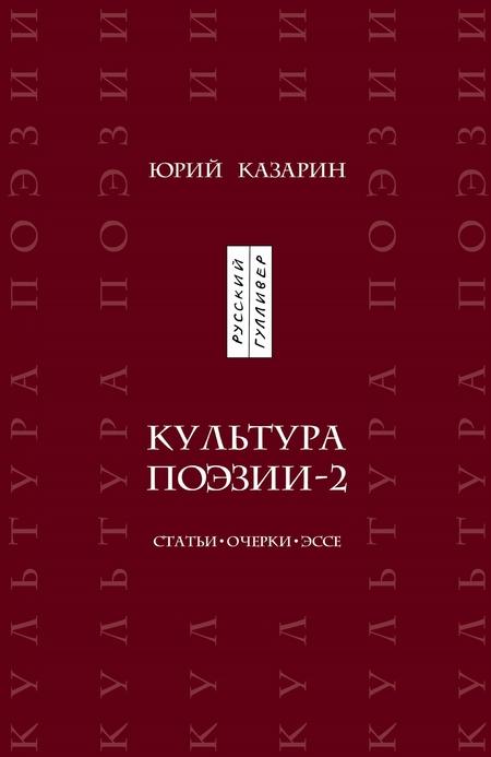 Культура поэзии – 2. Статьи. Очерки. Эссе