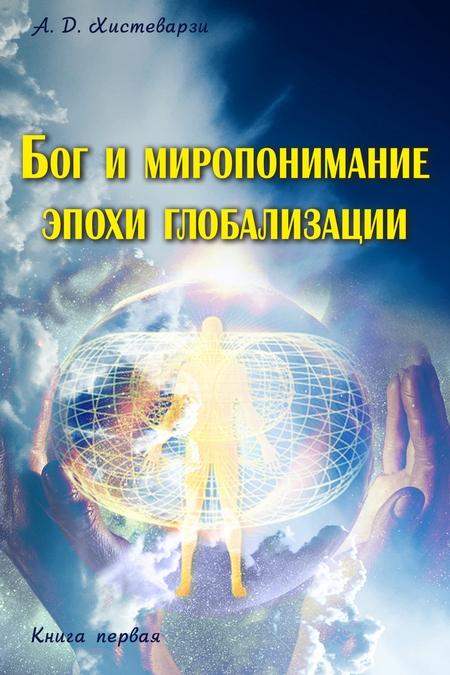Бог и миропонимание эпохи глобализации. Книга первая