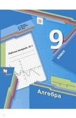 Алгебра. 9 класс. Рабочая тетрадь. Часть 1. ФГОС