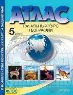 Атлас. Начальный курс географии. 5 класс. С комплектом контурных карт и заданиями. ФГОС