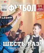 Советский Спорт. Футбол 18-2019