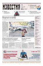 Известия 84-2019 ( Редакция газеты Известия  )