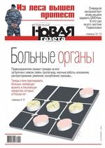 Новая Газета 50-2019