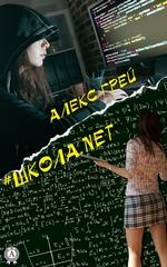 #Школа.net