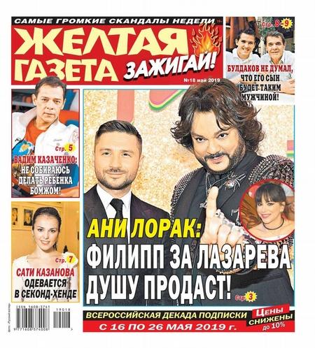 Желтая Газета. Зажигай! 18-2019