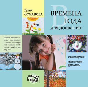 Времена года для дошколят: Картинки. Стихи. Сказки. Приметы. MP3