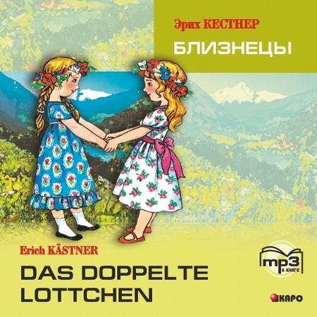 Das doppelte Lottchen / Близнецы. MP3