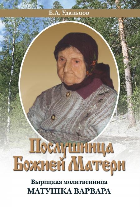 Послушница Божией Матери. Вырицкая молитвенница Матушка Варвара. Жизнеописание