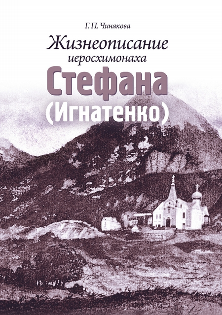 Жизнеописание иеросхимонаха Стефана (Игнатенко)