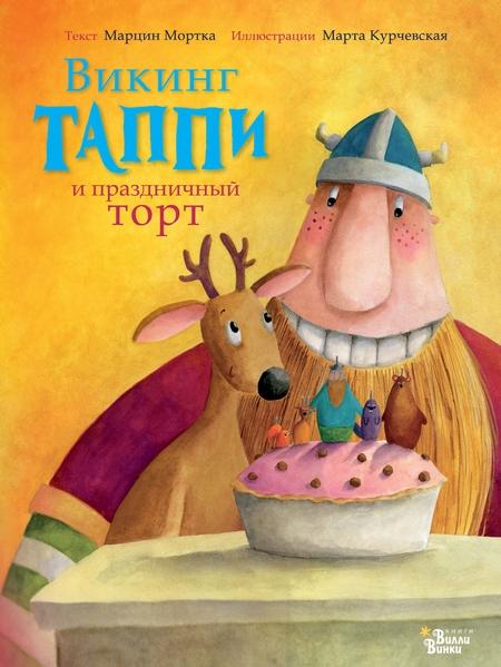 Викинг Таппи и праздничный торт