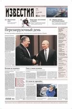 Известия 85-2019