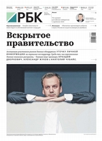 Ежедневная Деловая Газета Рбк 64-2019