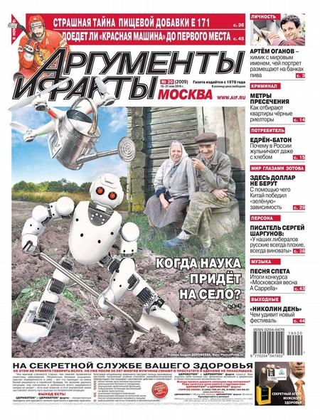 Аргументы и Факты Москва 20-2019