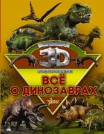 Всё о динозаврах