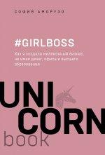 Girlboss. Как я создала миллионный бизнес, не имея денег, офиса и высшего образования