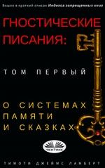 Гностические Писания: Том Первый