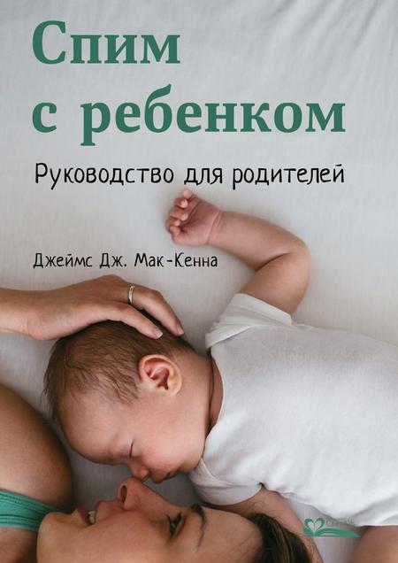Спим с ребенком
